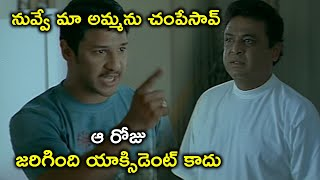 నువ్వే మా అమ్మను చంపేసావ్ | Latest Telugu Movie Scenes | Bhavani HD Movies