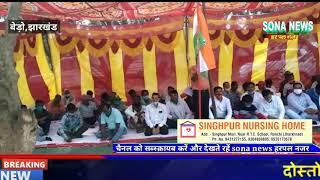 BERO,RANCHI,किसान कानून के खिलाफ झारखंड प्रदेश कांग्रेस कमेटी ने किया धरना प्रदर्शन