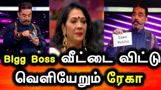 BIGG BOSS TAMIL 4|18th October 2020|PROMO 2|DAY 14|BIGG BOSS 4 TAMIL LIVE|Rekha Evicted in Bigg Boss