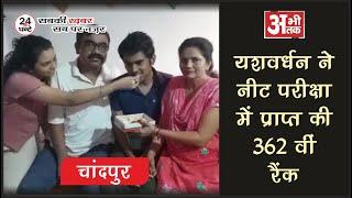 चांदपुर—यशवर्धन ने नीट परीक्षा में 362वी रैंक पाकर जनपद का नाम किया रोशन