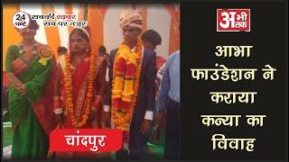 चांदपुर—आभा फांउडेशन ने कराया कन्या का विवाह