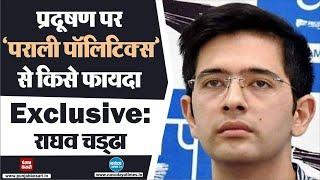 Title- Exclusive: दिल्ली में प्रदूषण का जिम्मेदार कौन? देखें राघव चड्ढा से ख़ास बातचीत।