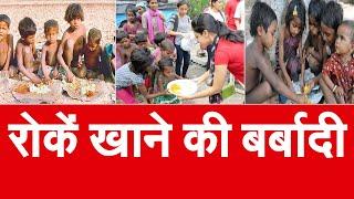 देश में हर साल बर्बाद हो रहा 40 फीसदी अनाज, जबकि बच्चे कुपोषण का शिकार