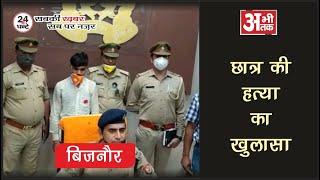 बिजनौर—छात्र की हत्या का खुलासा
