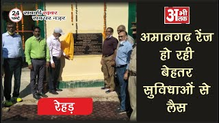 अमानगढ़ रेंज हो रही बेहतर सुविधाओं से लैस