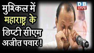 मुश्किल में Maharashtra के डिप्टी CM Ajit Pawar !#DBLIVE