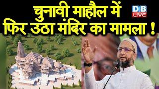 चुनावी माहौल में फिर उठा मंदिर का मामला ! ओवैसी ने दिया मंदिर पर बयान |#DBLIVE