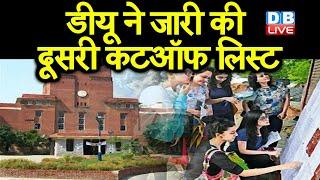 डीयू ने जारी की दूसरी कटऑफ लिस्ट |delhi university cut off 2020 | DU Cut offs List | #DBLIVE