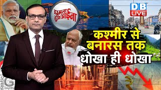 News of the week | Kashmir से varanasi तक धोखा ही धोखा| imf report on india 2020 | #GHA | #DBLIVE