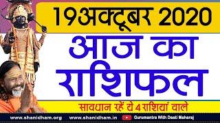 Gurumantra 19 October 2020 Today Horoscope Success Key || सावधान रहें ये 4 राशियां वाले ||
