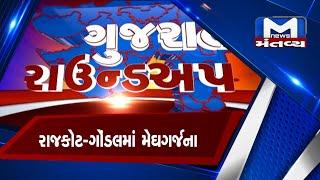 Gujarat Roundup (18/10/2020) Mantavyanews