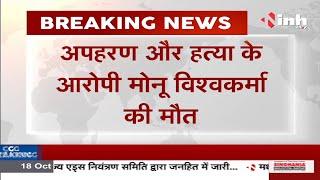 Madhya Pradesh News || Kidnapping And Murder Case, इस वक्त की बड़ी खबर