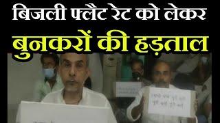 Varanasi News |  बिजली फ्लैट रेट को लेकर बुनकरों की हड़ताल, सरकार ने हमारे साथ की वादाखिलाफी