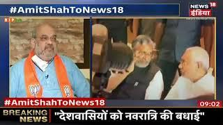 नीतीश कुमार ही बिहार के अगले मुख्यमंत्री होंगे। #AmitShahToNews18