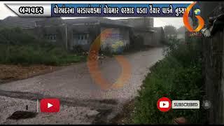 PORBANDAR પોરબંદરના બરડાપંથકમાં ધોધમાર વરસાદ પડતા તૈયાર પાકને નુકસાન 18 10 2020