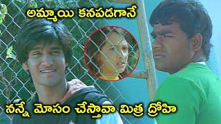 నన్నే మోసం చేస్తావా మిత్ర ద్రోహి | Latest Telugu Movie Scenes | Bhavani HD Movies