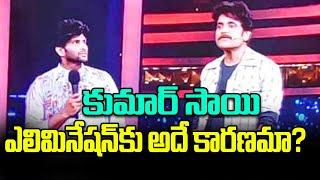 కుమార్ సాయి ఎలిమినేషన్కు అదే కారణమా? | Kumar Sai Eliminated from Bigg Boss 4 Telugu | Star Maa