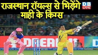 Rajasthan Royals  से भिड़ेंगे माही के किंग्स | अबूधाबी में खेला जाएगा मुकाबला |#DBLIVE