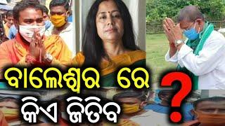 ବାଜି ରେ ଲାଗିଛି Balasore |ଉପନିର୍ବାଚନ ରେ କିଏ ଜିତିବ?BJP's Manas Dutta and BJD's Swarup Das Campaigning