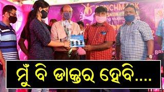 Achievers Meet 2020 By Benchmark Classes | କୃତୀ ଛାତ୍ରଛାତ୍ରୀ ଙ୍କୁ ସମ୍ବର୍ଦ୍ଧନା |Bhubaneswar