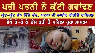 ਪਤੀ-ਪਤਨੀ ਨੇ ਮਿਲਕੇ ਕੁੱਟੀ ਗਵਾਂਢਣ , ਭੰਨ ਦਿੱਤੇ ਦੰਦ ਵੇਖੋ Live Video | CCTV Video | Amritsar News