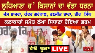 Ludhiana ਤੋਂ  ਕਿਸਾਨਾਂ ਦਾ ਧਰਨਾ Live | Bir Singh | Jass Bajwa | Kanwar Garewal |Lakha Sidhana Live