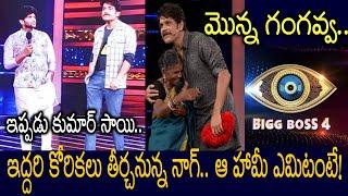 ఇద్దరి కోరికలు తీర్చనున్న నాగ్.. ఆ హామీ ఎమిటంటే! | Kumar Sai Eliminated From Bigg Boss 4|TopTeluguTV