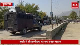 पुलवामा में सुरक्षाबलों पर आतंकी हमला... सीआरपीएफ का एक जवान घायल
