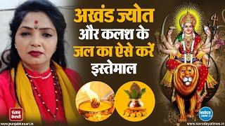 नवरात्र की पूजा सामग्री कैसे आपके दुख दूर करेगी ? जानिए इस वीडियो में..