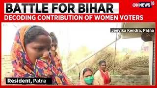 बिहार तभी सशक्त होगा, जब बिहार की बहन बेटियां आत्मनिर्भर होंगी। देखिये ग्राउंड रिपोर्ट...