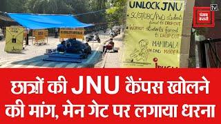 दिल्ली के सिनेमाघरों में एंटरटेनमेंट शुरू लेकिन JNU में एजुकेशन सिस्टम बंद