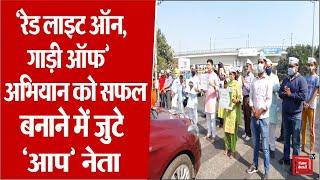 दिल्ली में 'रेड लाइट ऑन, गाड़ी ऑफ' अभियान को सफल बनाने सड़क पर उतरे राघव चड्ढा
