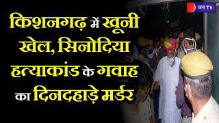 Bhanwar Sinodia Murder Case | सिनोदिया हत्याकांड के मुख्य चश्मदीद Bhagchand Chotia का मर्डर