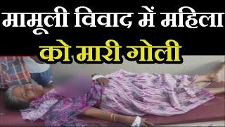 Bahraich News | मामूली विवाद में महिला को मारी गोली,गभीर अवस्था में मेडिकल कॉलेज में कराया भर्ती