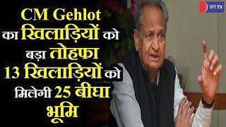 Rajasthan International Player | 13 अंतरराष्ट्रीय खिलाड़ियों को सरकार देगी 25-25 बीघा जमीन