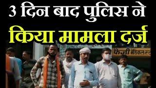 Shahjahanpur News |  3 दिन बाद पुलिस ने किया मामला दर्ज, प्रधान पर कुछ लोगों ने किया हमला