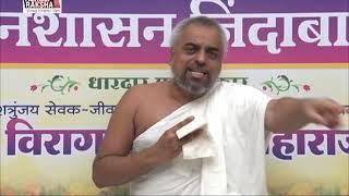 Virag Kranti Vani:Part 106:शत्रुंजय महातीर्थ पर Resort ?Shame ! Shame ! By Pujya  Sri Viragsagarji