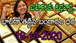 Gold Price Today In India | 19-10-2020 | #GoldRate | Gold Price In Hyderabad | Top Telugu TV