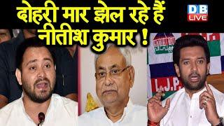दोहरी मार झेल रहे हैं Nitish Kumar ! Tejashwi Yadav ने Nitish Kumar पर साधा निशाना |#DBLIVE