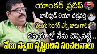 Astrologer Venu Swamy Reveals Sensational Facts about Anchor Pradeep |  Singer SP Balasubramanyam