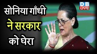 Sonia Gandhi ने सरकार को घेरा | लोकतंत्र अपने सबसे मुश्किल दौर में !#DBLIVE