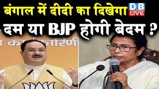 West Bengal में Mamata Banerjee का दिखेगा दम या BJP होगी बेदम ?BJP की रणनीति पर ममता का तंज |#DBLIVE