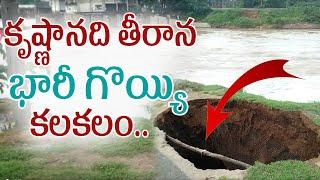 కృష్ణానది తీరాన భారీ గొయ్యి కలకలం..Krishna River | AP Latest News | Top Telugu TV
