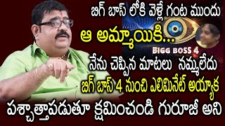 Astrologer Venu Swamy Reveals Shocking Facts about Bigg Boss 4 Telugu Contestant |Nagarjuna |StarMaa