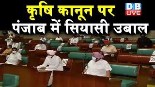 कृषि कानून पर पंजाब में सियासी उबाल | पंजाब में फिर उठा कृषि कानून का मुद्दा !#DBLIVE