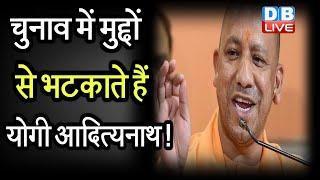 Election में मुद्दों से भटकाते हैं Yogi Adityanath ! Bihar में हुंकार भरेंगे UP के CM Yogi |DBLIVE