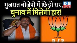 Gujarat-BJP में छिड़ी रार,Election में मिलेगी हार! BJP विधायक ने दी त्यागपत्र देने की धमकी |#DBLIVE