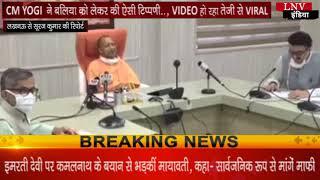 CM YOGI ने बलिया को लेकर की ऐसी टिप्पणी.., VIDEO हो रहा तेजी से VIRAL