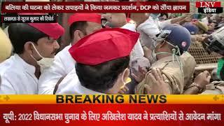 बलिया की घटना को लेकर सपाइयों ने किया जमकर प्रदर्शन, DCP को सौंपा ज्ञापन