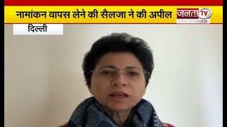 Kumari Selja ने आजाद उम्मीदवारों से की कांग्रेस का  साथ देने की अपील, देखिए क्या बोलीं